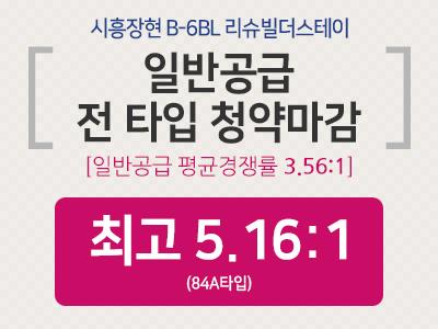 [분양]시흥뉴스테이